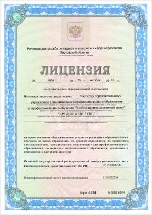 Лицензия ЧОУ ДПО и ПО «УПЦ» на осуществление образовательной деятельности
